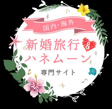 国内・海外 新婚旅行ハネムーン専門サイト